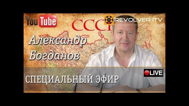 Престол русских царей. Лже Романовы (Александр Богданов) (Revolver ITV) - 15.10.2015