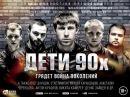 Классный Боевик Для Взрослых Дети 90 х в стиле 90 х Новые Русские фильмы новинки 2016