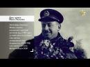 Имя России: День памяти Ивана Папанина