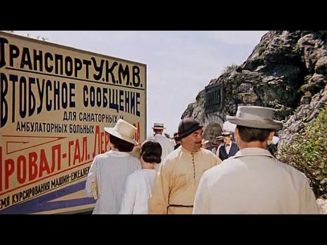 Вход в «Провал»! Не членам профсоюзов 30 копеек! (...из кинофильма Двенадцать стульев)