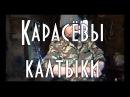 Карасиные калтыки. Деликатесное блюдо из карася / Тайга моя заветная / 12.10.2016