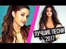 ТОП 30 ЛУЧШИХ ПЕСЕН В 2017 ГОДУ 💕 Зарубежные хиты ССЫЛКА НА СКАЧИВАНИЕ!
