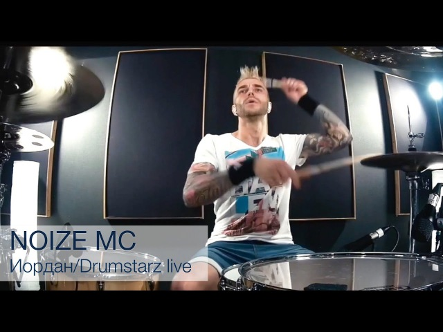 Noize MC feat. Atlantida Project Иордан DRUMSTARZ live