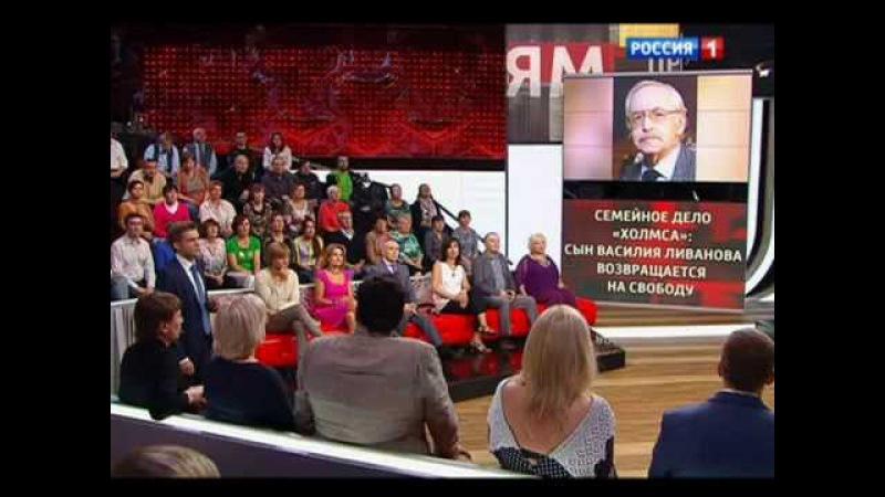 Семейное дело Холмса: сын Василия Ливанова возвращается на свободу