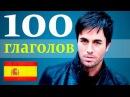 100 глаголов Испанского языка за 30 минут. Как Запомнить Испанские слова . Готовые Ассоциации