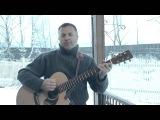 Песни под гитару. Геннадий Вяземский - Белый снег.