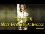 10 самых красивых актрис начала XXI века  TOPTEN
