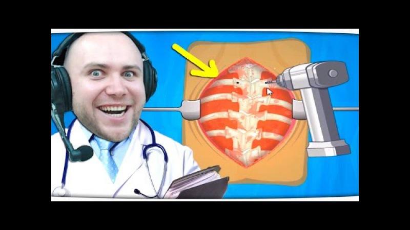 А ТЫ РОВНО СИДИШЬ В КРЕСЛЕ?? - Симулятор Хирурга (доктор Диллерон)