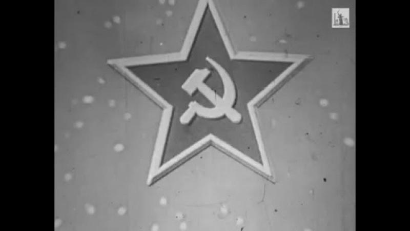 Гвардейский истребительный авиаполк Киножурнал Авиация № 2-1978 г.