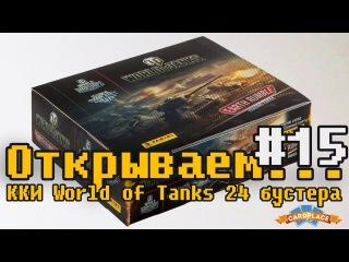 World Of Tanks: целая коробка карточек panini!