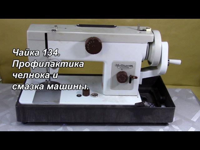 Чайка 134. Профилактика челнока и смазка машины. Видео №156.