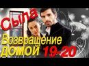 Сыла Возвращение домой  Sila серия 19 20