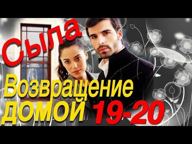 Сыла Возвращение домой / Sila серия 19 20