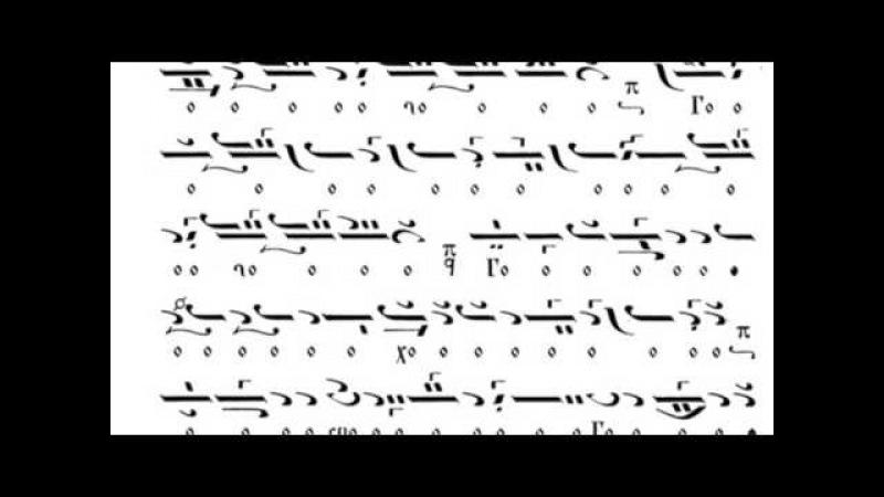 Причастен - Хвалите - глас 2 (по гамата на 6-ти) - Йоан Протопсалт