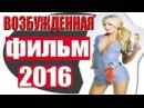 Русские Фильмы 2016