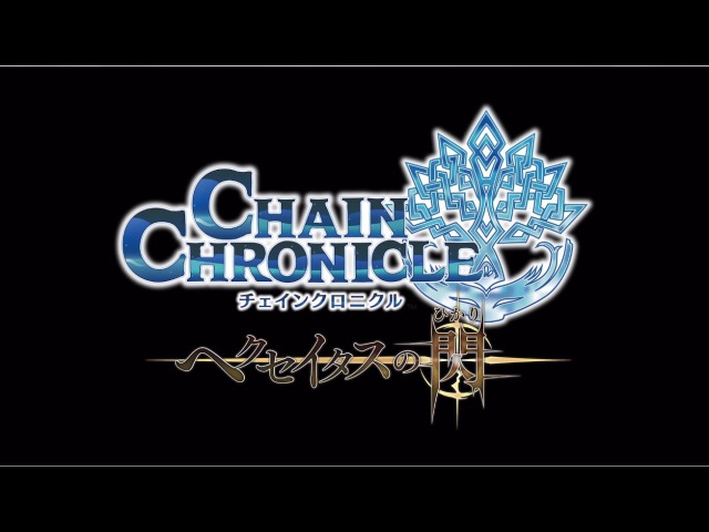 Chain Chronicle Hekuseitasu no Hikari Teaser