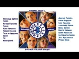 Фабрика звёзд-3 - Восьмой отчетный концерт