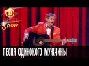 Когда жена уехала к маме песня одинокого мужчины Дизель Шоу ЮМОР ICTV