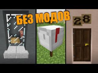 Как сделать самый красивый дом? Новые декорации в Minecraft без модов!
