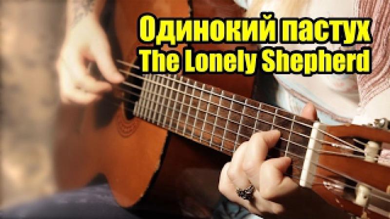 Одинокий пастух (The Lonely Shepherd)   На гитаре разбор