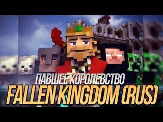 ПАВШЕЕ КОРОЛЕВСТВО/Fallen Kingdom НА РУССКОМ (Minecraft Parody)
