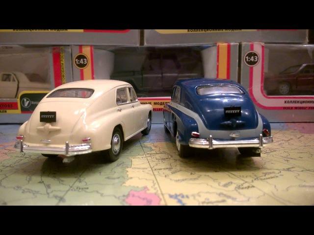 Сравнение моделей 1/43 ГАЗ-М-20В Победа Deagostini АЛ и АЛЛ