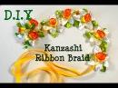 Лента в косу Kanzashi Ribbon Braid Нарциссы из лент Satin Daffodils