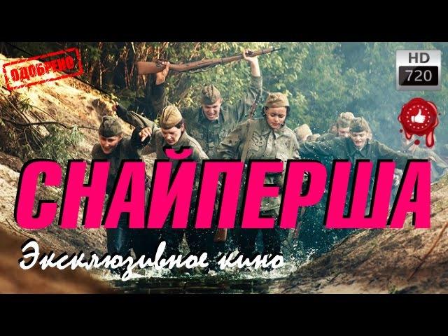 Заманчивый Про Войну Снайперша Новое Русское Кино 2016 Смотреть в HD качестве