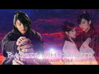 *КЛИП* Лунные влюблённые - Алые сердца Корё *Властелин Ничего*  Хэ Су/Ван Со/Ёнхва