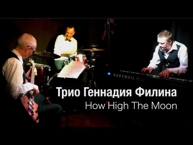 Трио Геннадия Филина How high the Moon