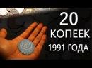 Стоимость редких монет. Как распознать дорогие монеты СССР достоинством 20 копеек 1991 года