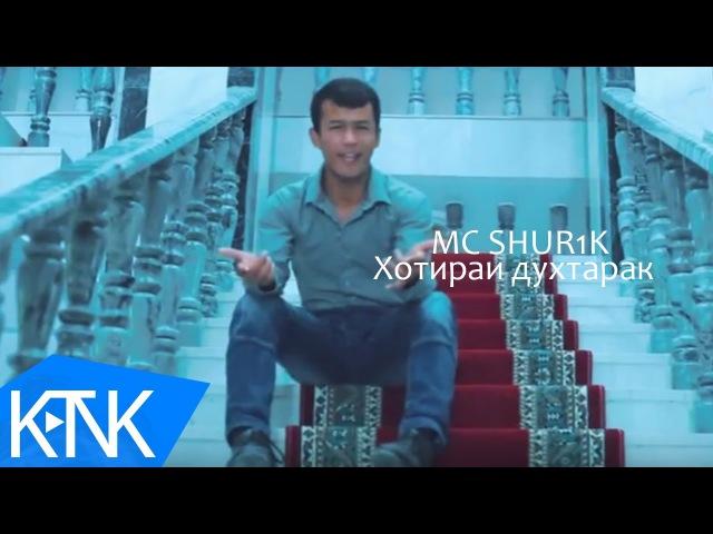 MC SHUR1K [Lil Shon Mc] - Хотираи духтарак | Историяи духтарак (премьера клипа 2017)