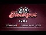 PokerDom Bad Beat Jackpot разыгран 2-ый бэд бит джекпот в Омахе!
