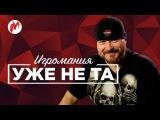 Игромания уже не та В гостях Сергей Чихачёв