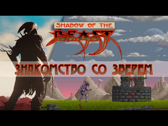 Shadow of the Beast — знакомство со зверем