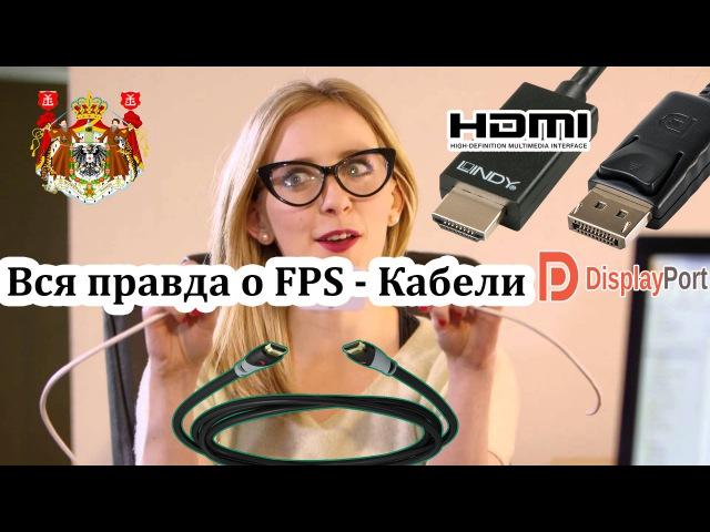 FPS Вся правда о ФПС❗️❕ Часть 3 Кабель HDMI DisplayPort 💻