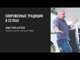 Современные традиции в сетках | Дмитрий Карпов | Prosmotr