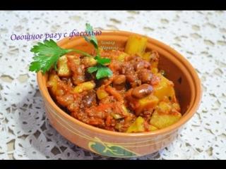 Овощное рагу с фасолью#готовим в пост#постные блюда#