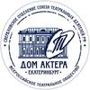 Свердловское отделение СТД РФ (ВТО)