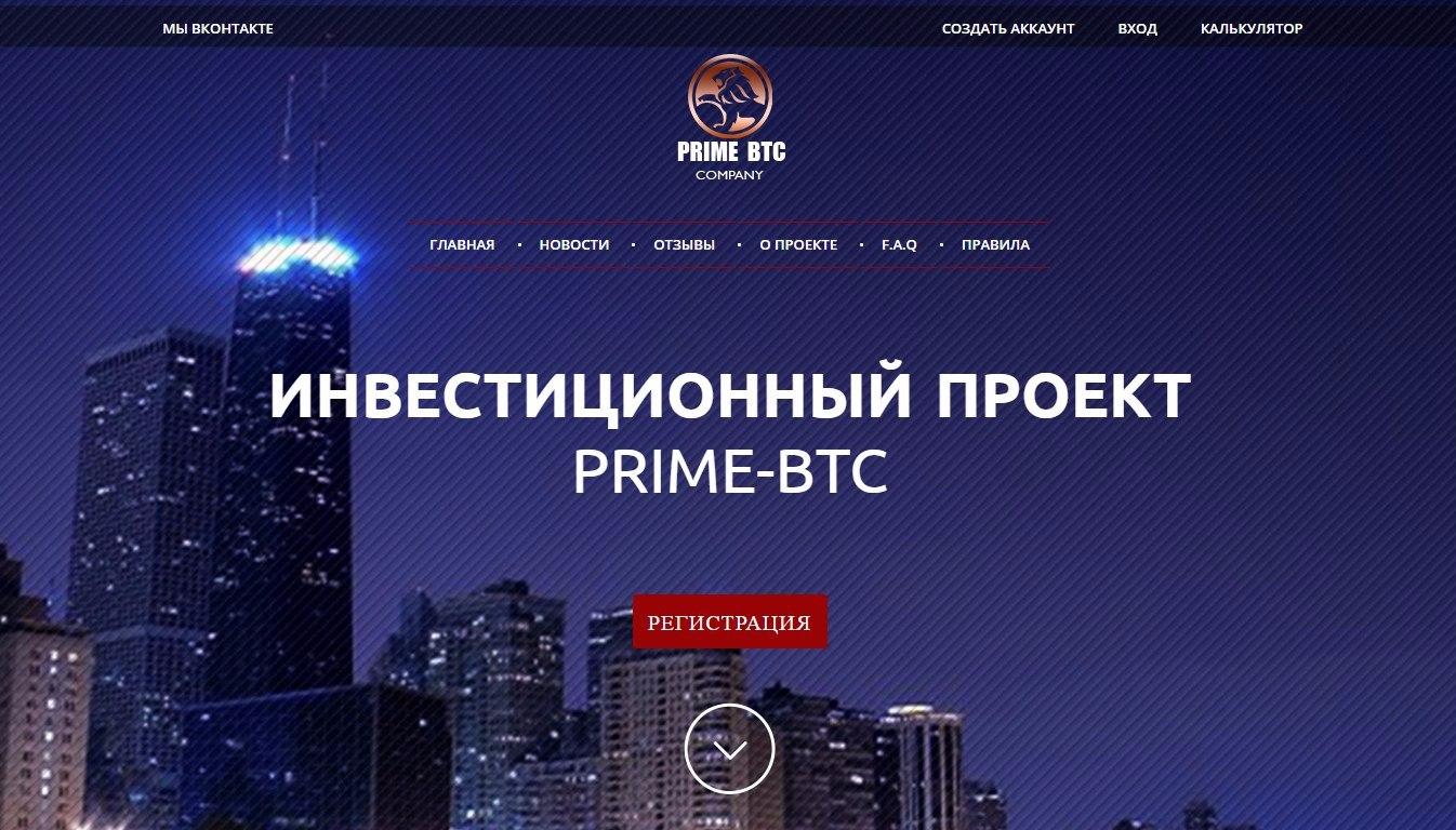 Prime Btc