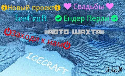 Сервер IceCraft