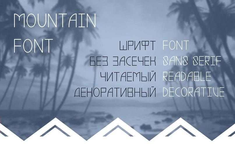Mountain шрифт скачать бесплатно
