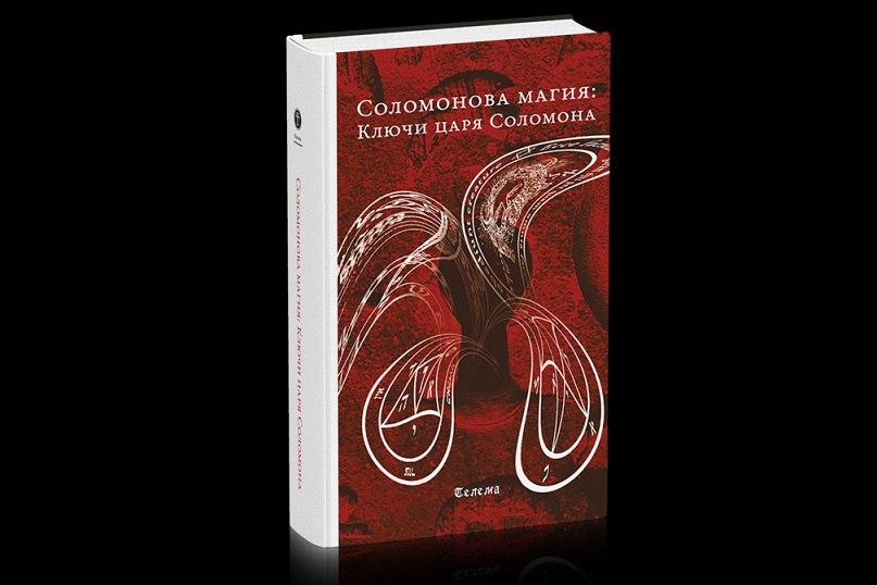 Соломонова магия: Ключи царя Соломона