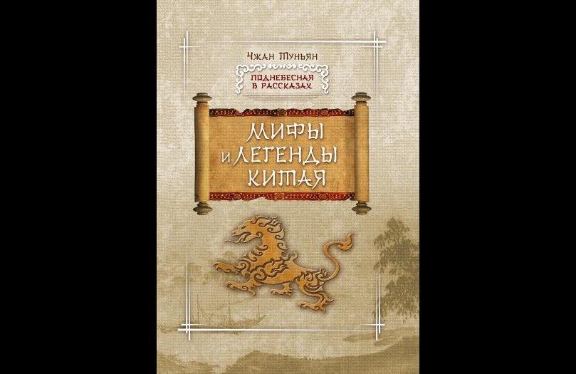 Чжан Тунъян. Мифы и легенды Китая