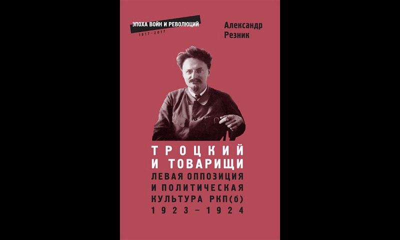 Троцкий и товарищи: левая оппозиция и политическая культура РКП(б), 1923–1924 годы