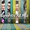 Яркие #СобытияТЮМЕНИ | Events72.ru