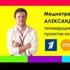 """Тренинг """"ПРОФЕССИЯ ТЕЛЕВЕДУЩИЙ"""" в Уфе 19-21 мая"""