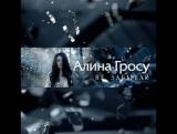 Алина Гросу - Не забывай