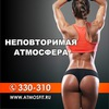 Фитнес-клуб «Атмосфера»