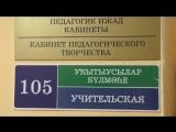 Конкурсный ролик МБОУ-Гимназия с.Чекмагуш ко дню учителя, 1 место
